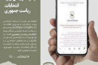 هشدار پلیس فتا در خصوص اینترنت رایگان ویژه انتخابات