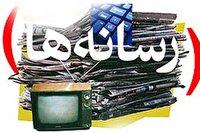 فعالیت ۲۰۰ پایگاه خبری در کهگیلویه و بویراحمد