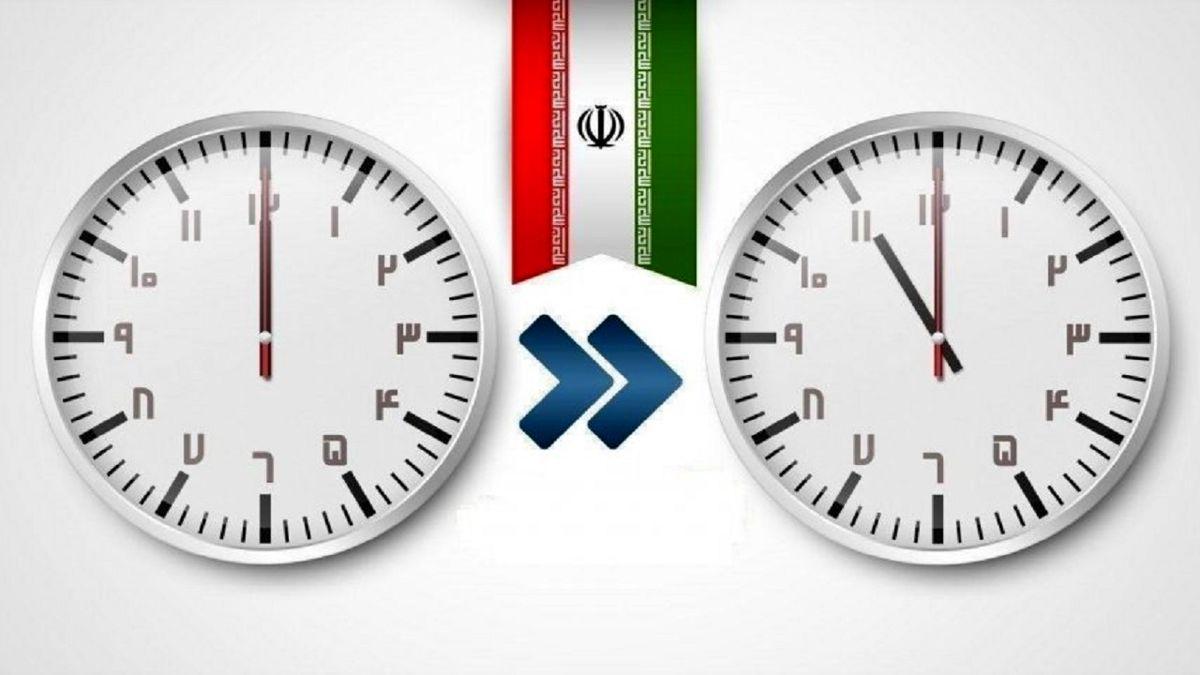 تغییر ساعت رسمی کشور از روز ۳۰شهریور