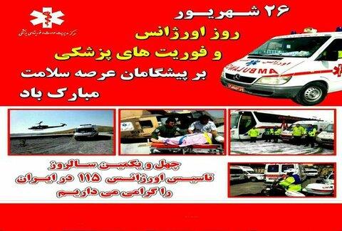 روز اورژانس و فوریتهای پزشکی مبارک باد