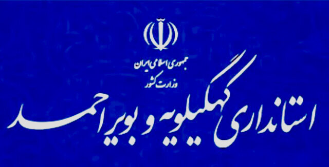 همه استانداران کهگیلویه و بویراحمد بعداز انقلاب اسلامی