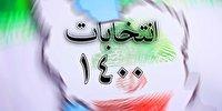 معرفی روسای ستاد انتخابات شهرستان بویراحمد