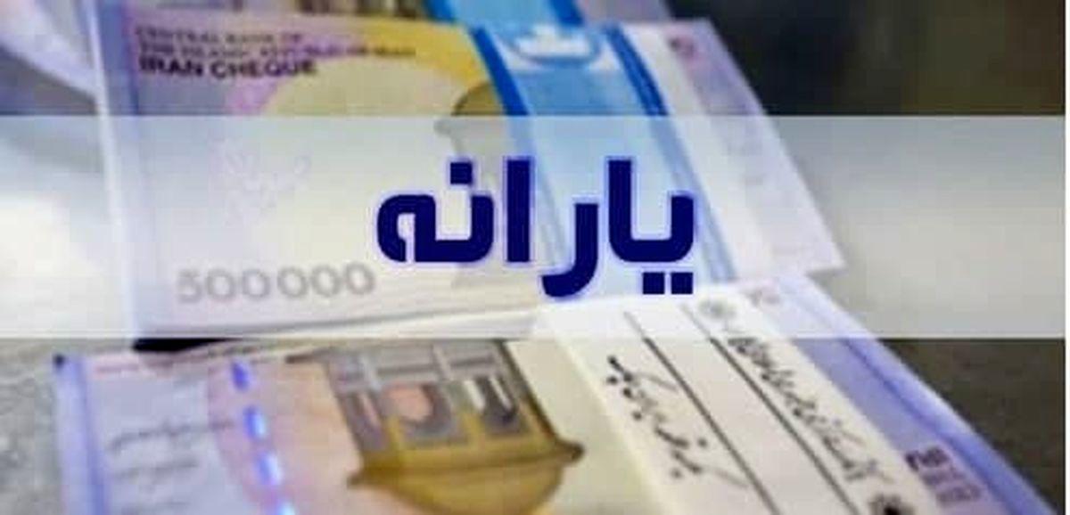 جزئیات ثبت نام یارانه نقدی و معیشتی در سال یکهزار و چهارصد