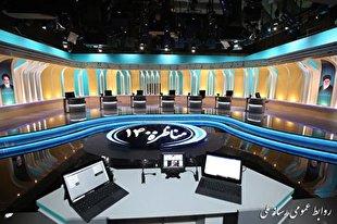 دومین مناظره نامزدها با موضوع فرهنگی،اجتماعی و سیاسی؛ فردا