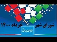 لیست نهایی همه کاندیداهای انتخابات شورای شهر یاسوج به همراه آراء ماخوذه