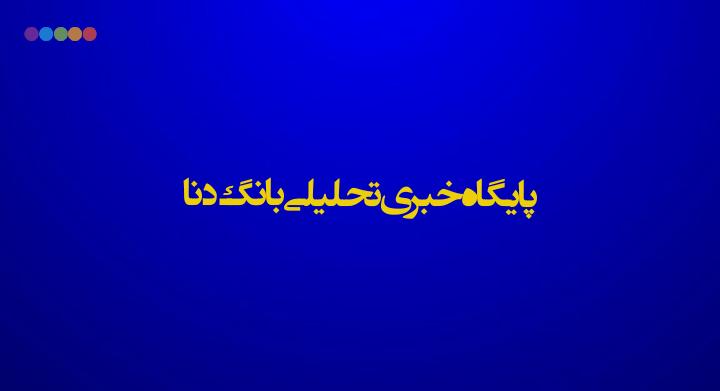 دادستان تهران خبر داد: شناسایی 36 نفر از افرادی که در ترور سردار سلیمانی نقش داشتند