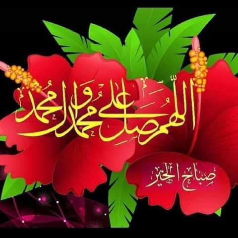 اللهم صلی الله محمد وآل محمد